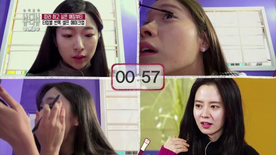 [송지효의 뷰티뷰] 제한시간 5분!! 상황별 메이크업 스타트
