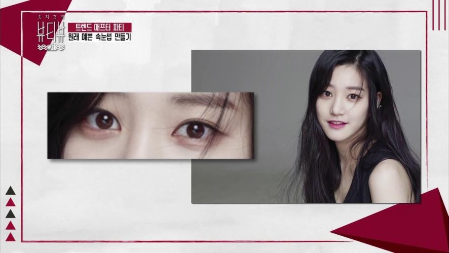 [송지효의 뷰티뷰] '아련폭발' 원래 예쁜 속눈썹 만들기