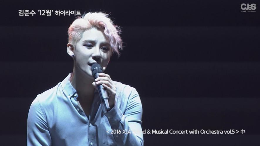 김준수 - 김준수의 12월, 특급 라이브 (LIVE)