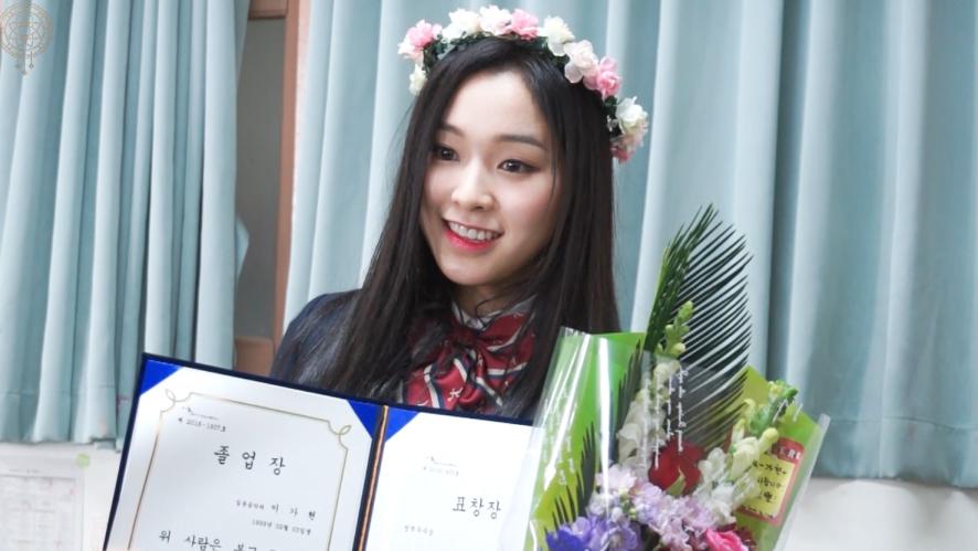 [Dreamcatcher's Note] EP.4 가현아, 졸업 축하해!