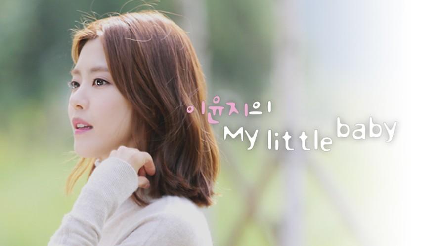 [V LIVE] 이윤지의 마이 리틀 베이비 (my little baby)