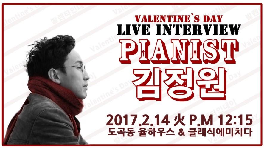 ♥발렌타인 특집♥  피아니스트 김정원 클미 라이브