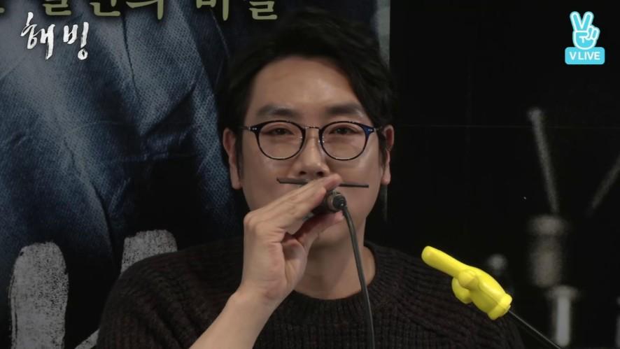 [HIGHLIGHT] <해빙> 출연진의 성대모사 퍼레이드!