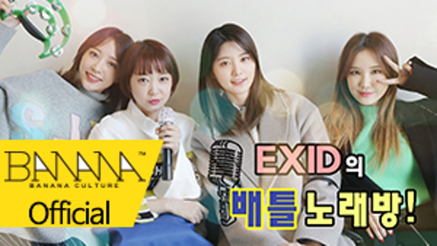 [EXID(이엑스아이디)] 해주세요_EXID의 배틀노래방