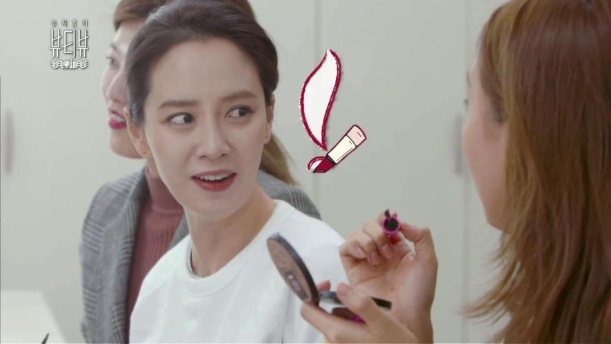 [송지효의뷰티뷰_5회] 태어나서 처음 '걸크러쉬 메이크업' 에 도전한 MC쏭