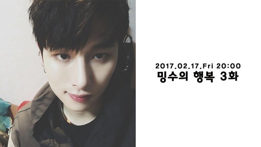 [민수] 밍수의 행복 3화 (1)