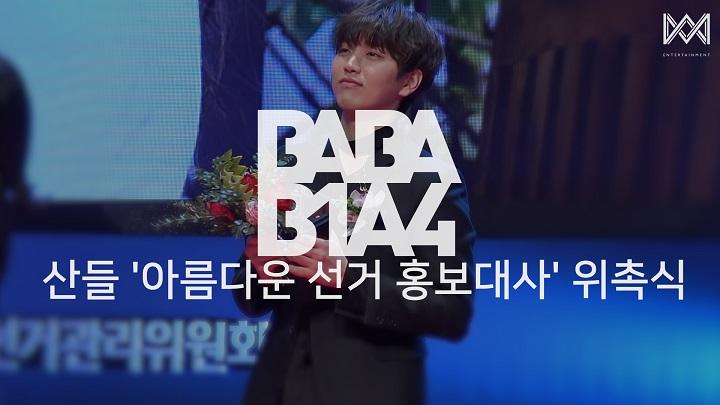 [BABA B1A4 2] EP.35