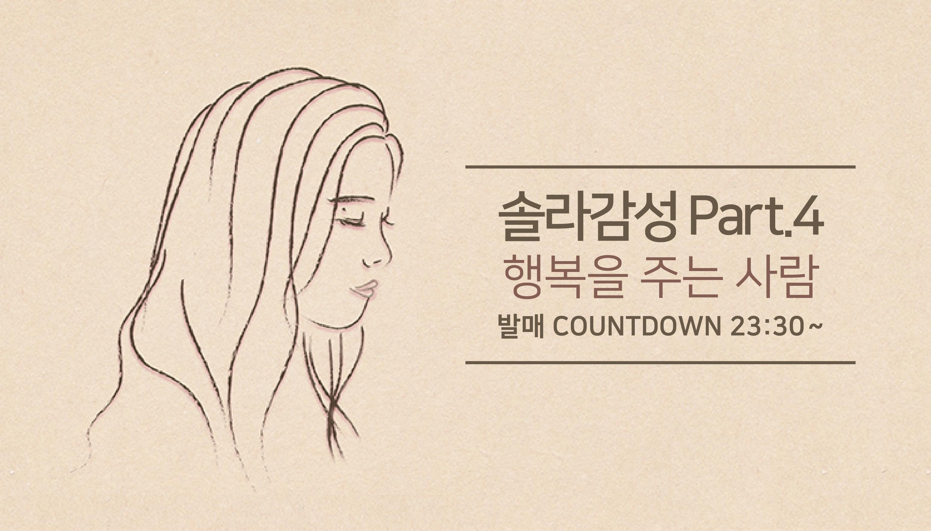 솔라 감성 Part4. 발매 COUNTDOWN!