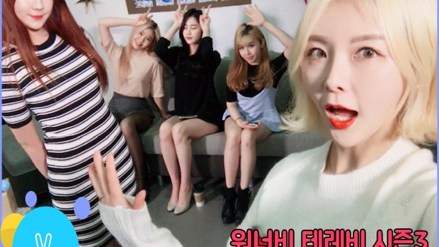 [제니스V Live:WANNA.B] 워너비 테레비 시즌3 첫 화 두둥!