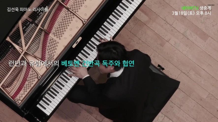 김선욱 피아노 리사이틀 생중계 예고