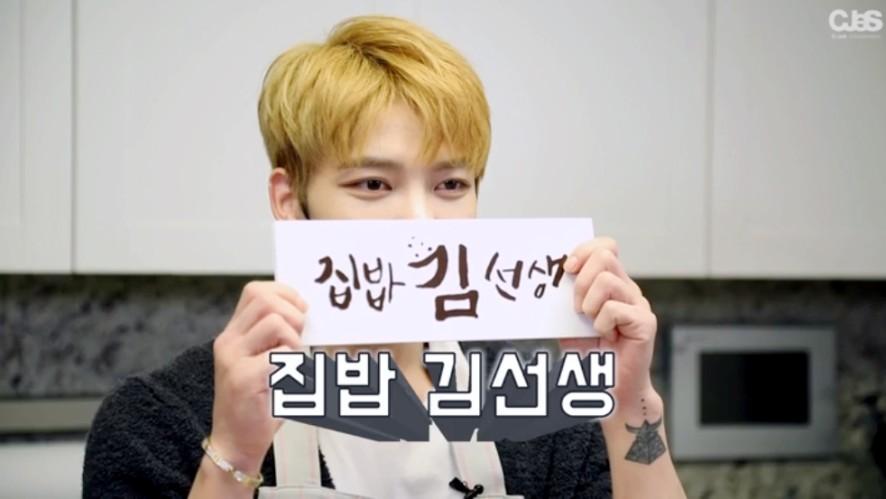 김재중의 '집밥 김선생' 제 1화, 냉장고를 부탁해!
