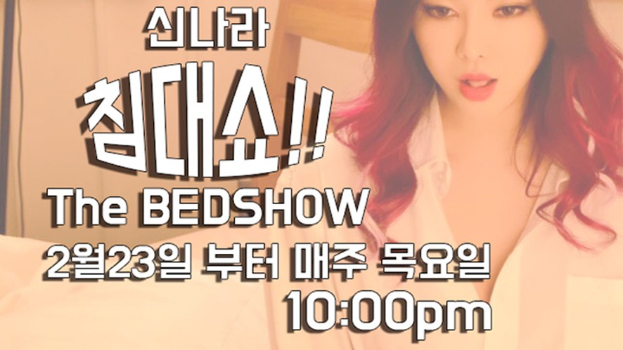 [신나라_XXinnara] The Bed Show_침대쇼!! EP.01