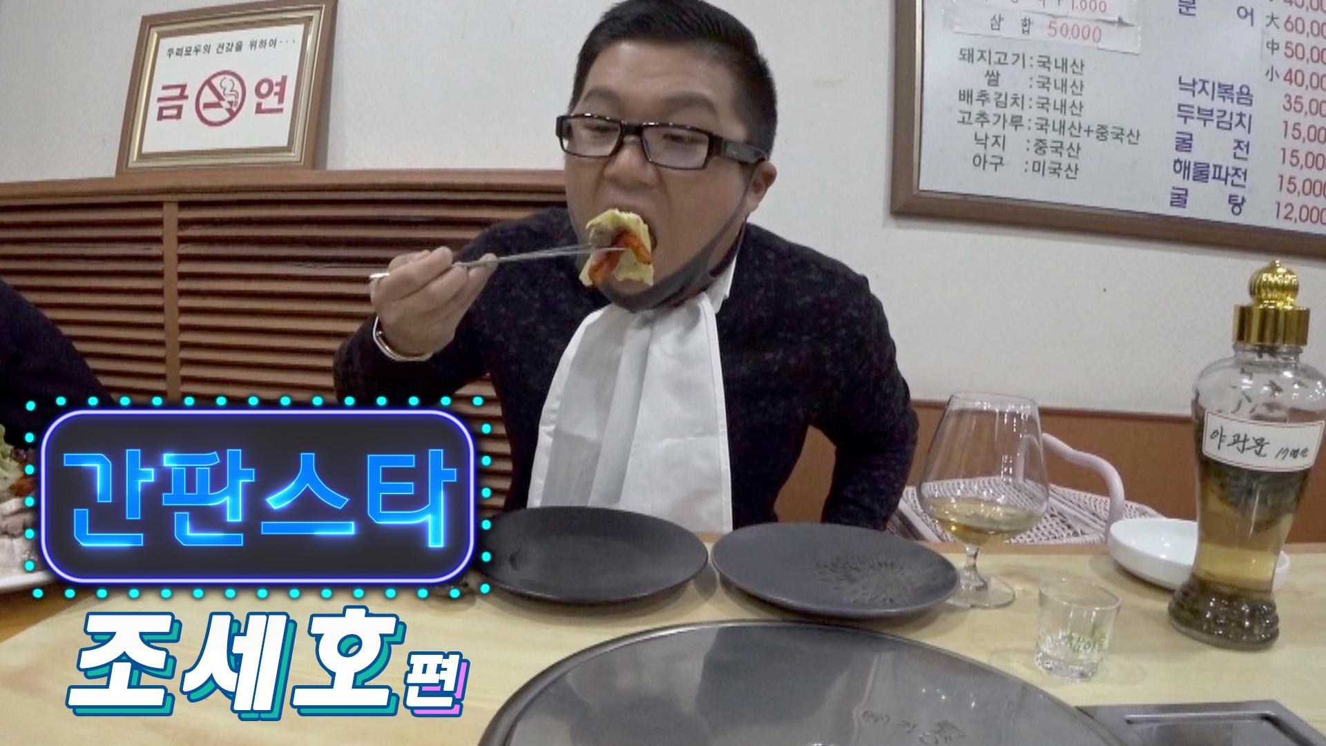 [간판스타] 조세호, 아무말 대잔치~ (feat.야관문)