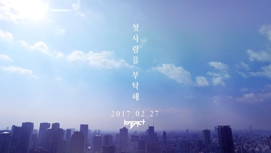 임팩트[IMFACT] '첫사랑을 부탁해' M/V Teaser