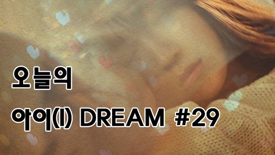 오늘의 아이(I) DREAM #29