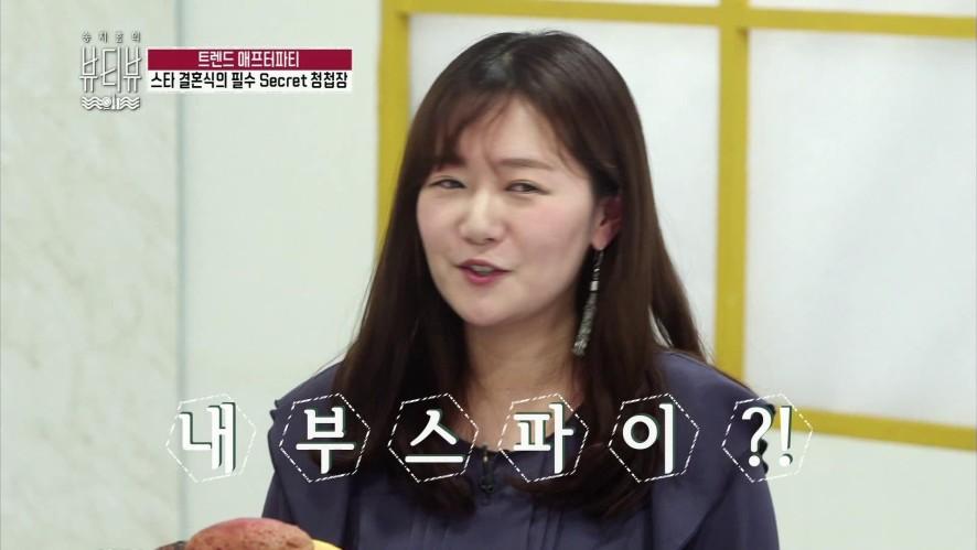 [송지효의뷰티뷰] 트렌디한 스타가 선호하는 시크릿 웨딩 아이템은?