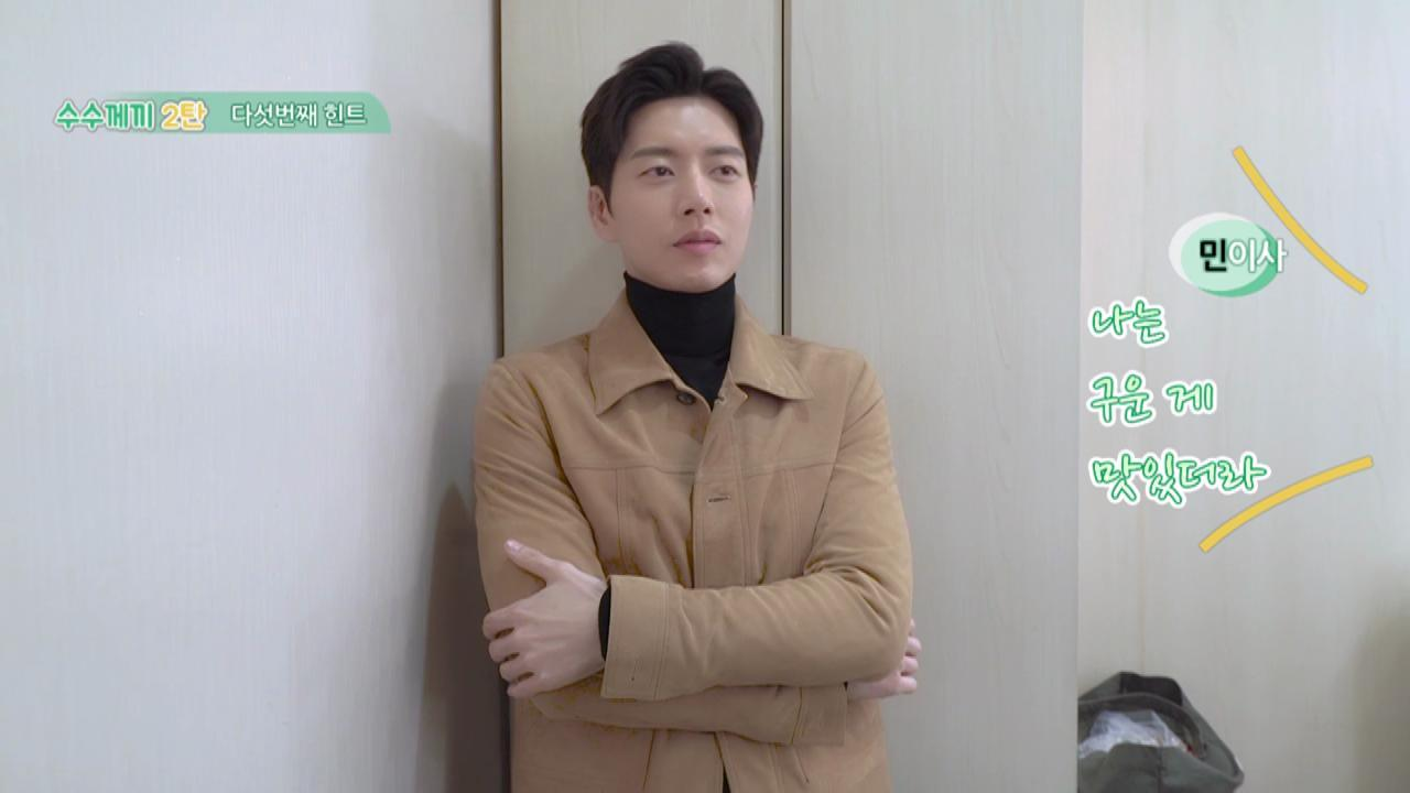 CLUB Jin's 신년맞이 이벤트 '박해진과 함께 하는 일곱고개~<7Weeks, 7Hint!!>' 영상 힌트 다섯 번째 공개