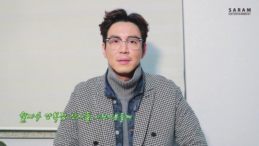[최원영] <월계수 양복점 신사들> 종영 인사