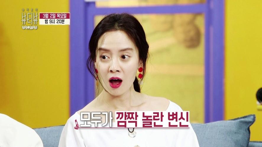 [7회 예고] 김수현과 함께하는 뷰티뷰?!