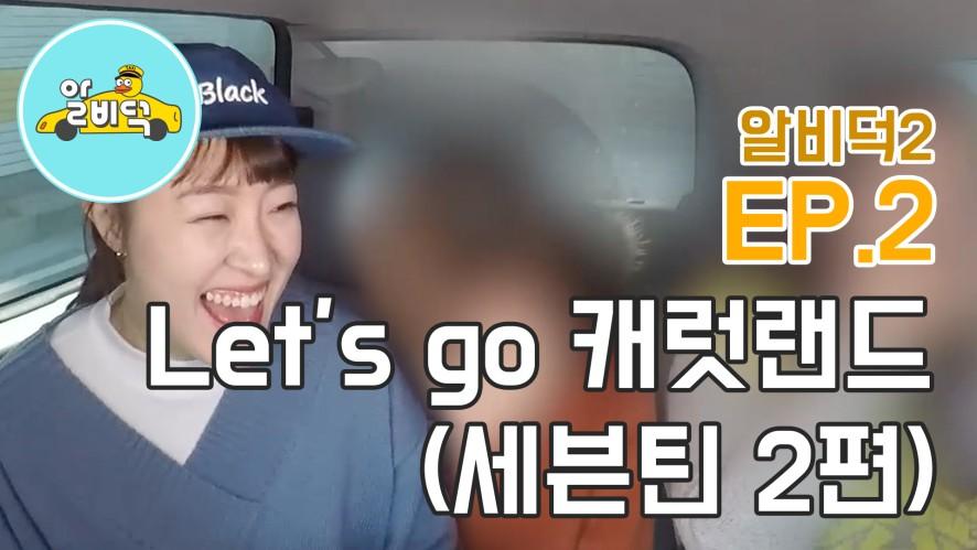 [덕질드라이브] EP.2 Let's go 캐럿랜드 (세븐틴②편)