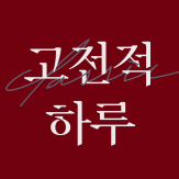 JTBC Classic Today
