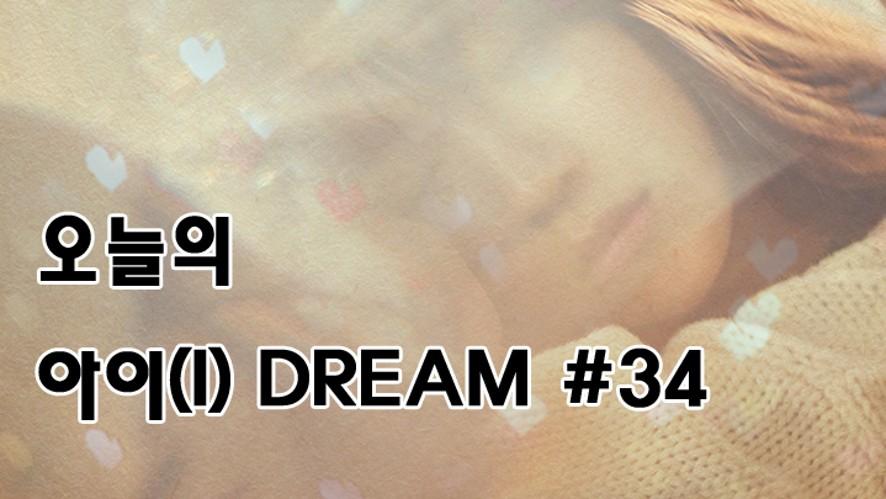 오늘의 아이(I) DREAM #34