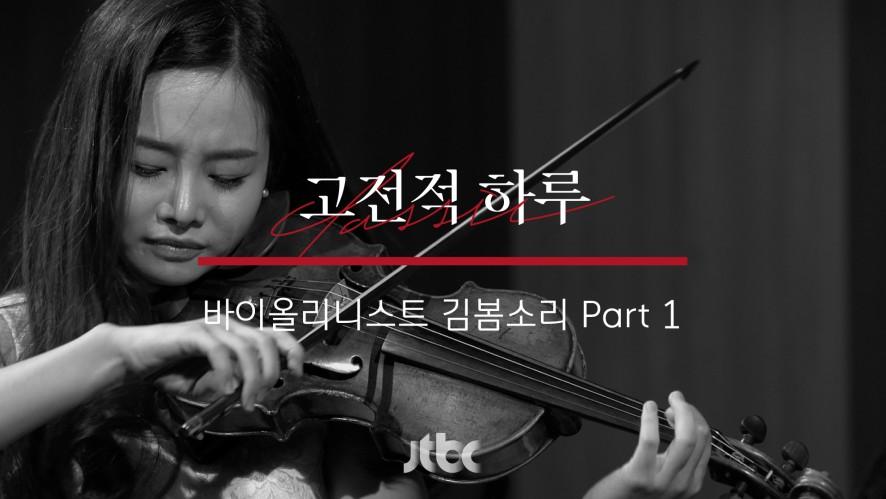 [본편] 고전적 하루 6화 - 김봄소리 Part 1