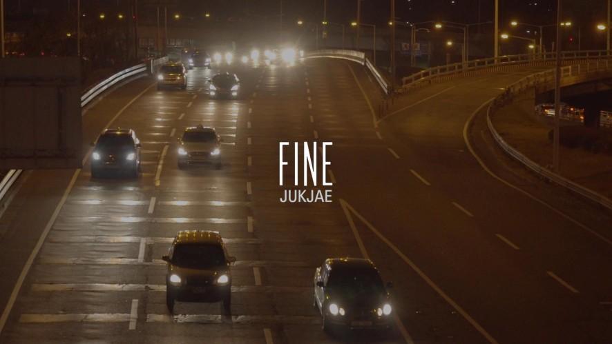 적재 EP 'FINE' TEASER 1차