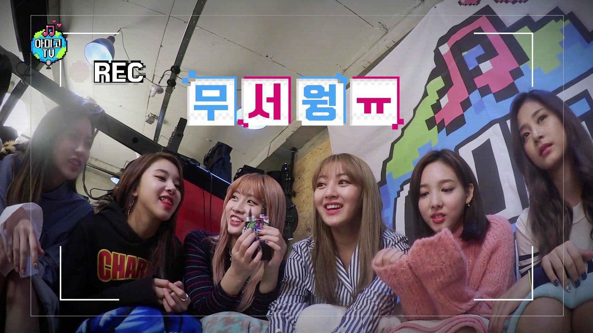 본격 아이돌 혜자방송 아이돌에 미치고, 아미고TV 트와이스편(1/6)