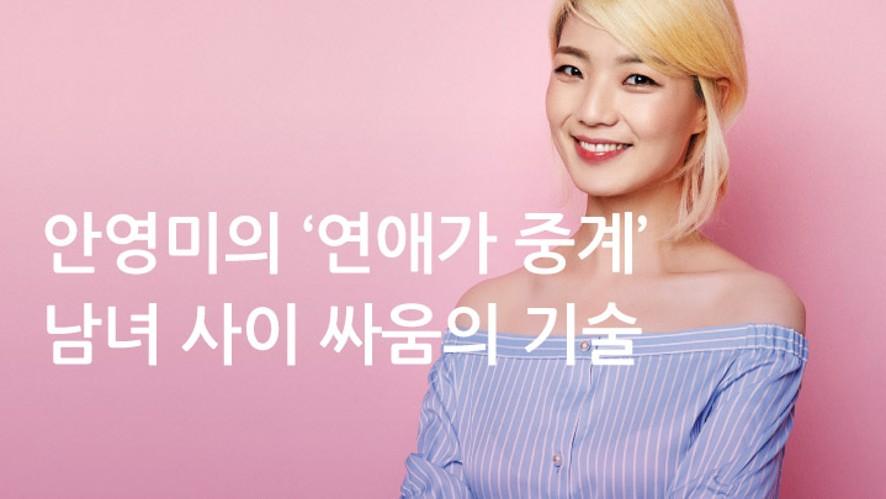 안영미의 '연애가중계' 남녀 사이 싸움의 기술