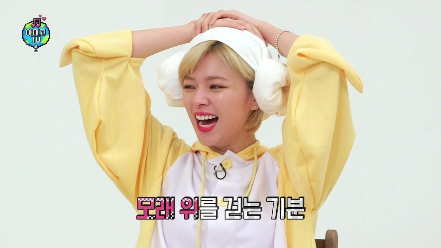 <아이돌에 미치고, 아미고TV> 트와이스편(3/6)