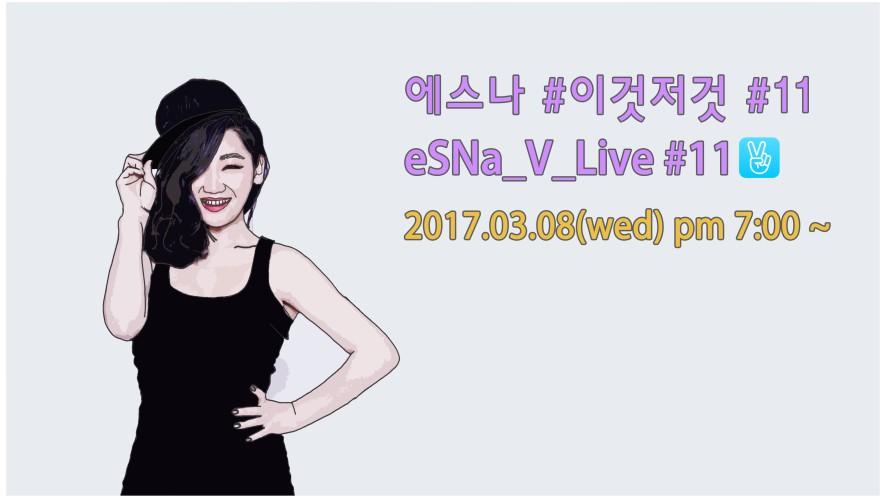 에스나(eSNa)의 이것저것 Live #11