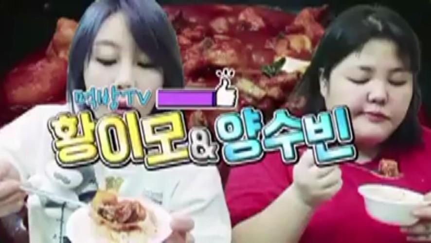 [스타UCC] 양수빈&황인선 먹방 _ 김치찌개, 닭볶음탕