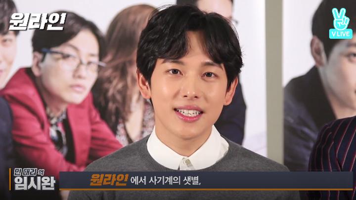 [REPLAY] 임시완 X 진구 <원라인> 무비토크 라이브 'Lim SiWan X Jin Goo <One-Line> MovieTalk LIVE'