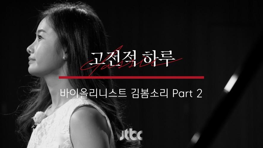 [본편] 고전적 하루 7화 - 김봄소리 Part 2