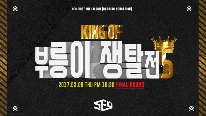 ♨(KING OF)부릉이 쟁탈전5♨ (부제 : 휘영이를 이겨라)