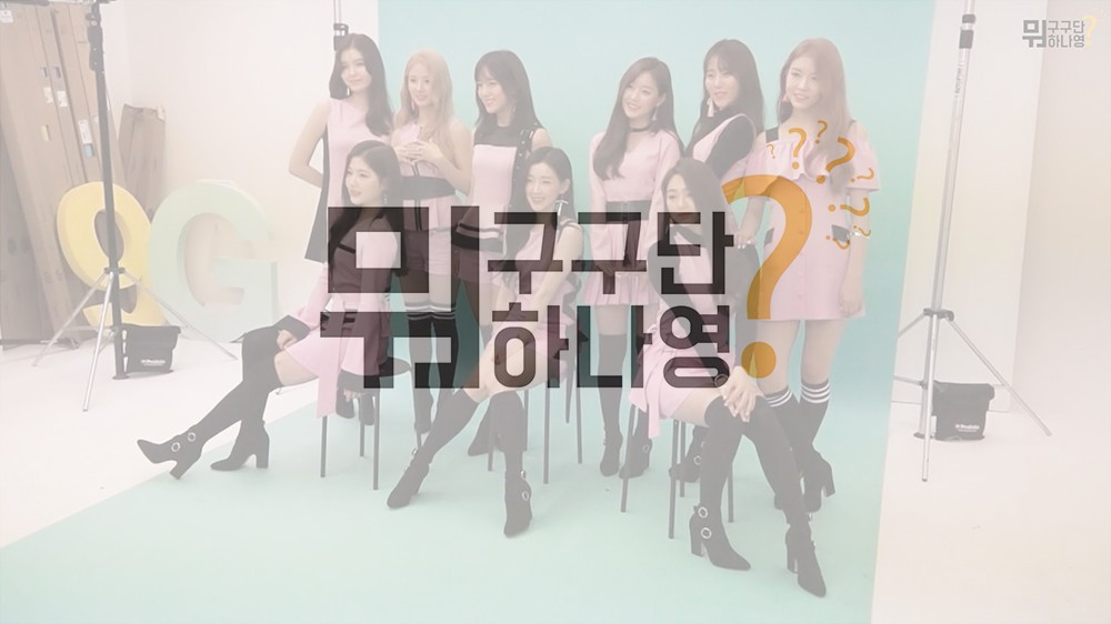 구구단(gugudan) 구구단뭐하나영? ep.6