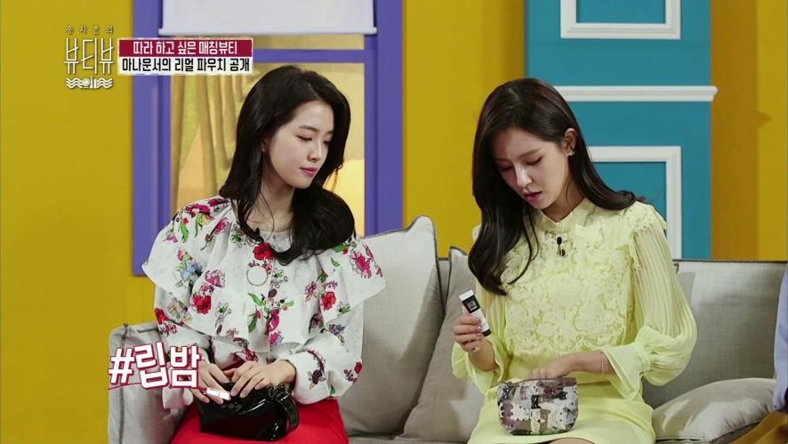 강지영X조수애 아나운서의 리얼 파우치 공개