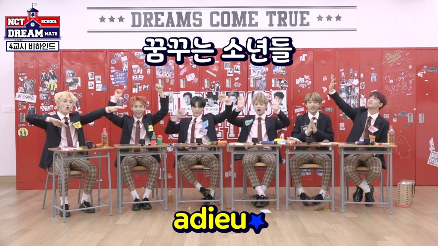 [꿈꾸는 소년들] NCT SCHOOL DREAM MATE #End Of Semester