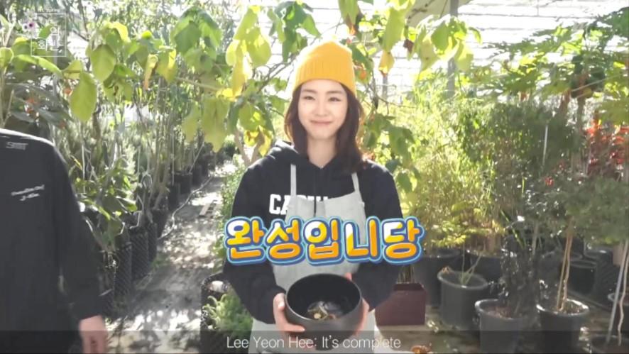 이연희(Lee Yeon Hee)의 봄의 화반(Flower Bibimbob)_#3