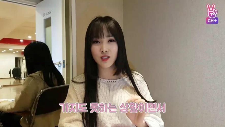 [CH+ mini replay] 유주간라이브 1화 Yuju Weekly Live episode 1