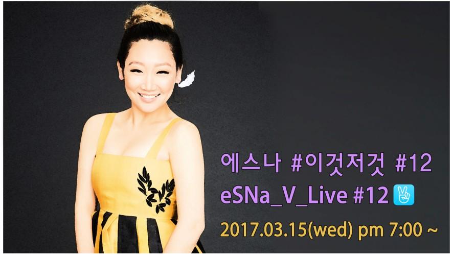 에스나(eSNa)의 이것저것 Live #12