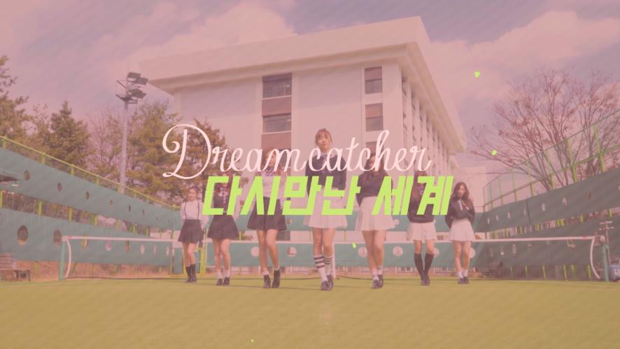 [Special Clip] Dreamcatcher(드림캐쳐) _ 다시 만난 세계(소녀시대) cover