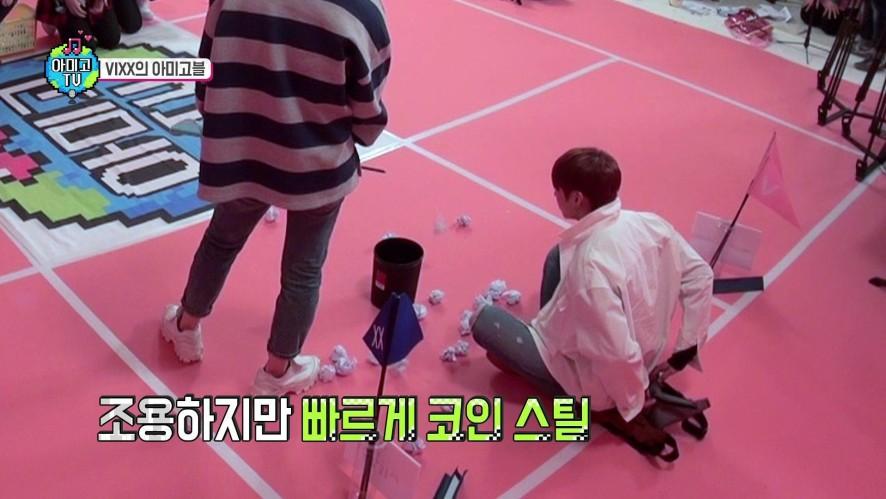 <아이돌에 미치고, 아미고TV> 빅스편 (6/7)