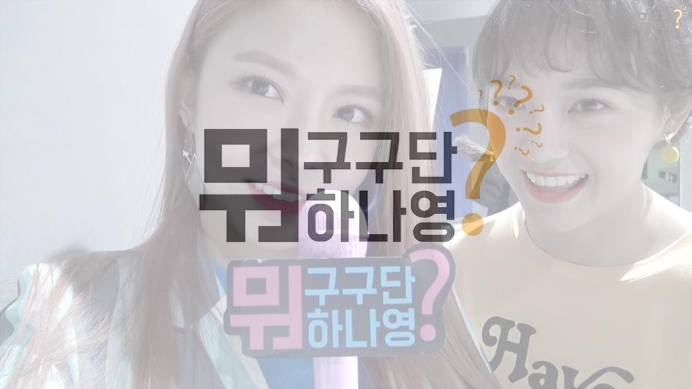 구구단(gugudan) 구구단뭐하나영? ep.7