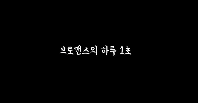 [Special] One day - One Second (촬영 : 찬동)