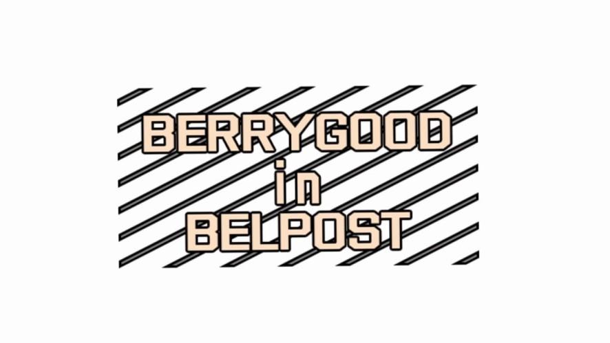 베리굿(Berrygood) - BERRYGOOD IN BELPOST 1