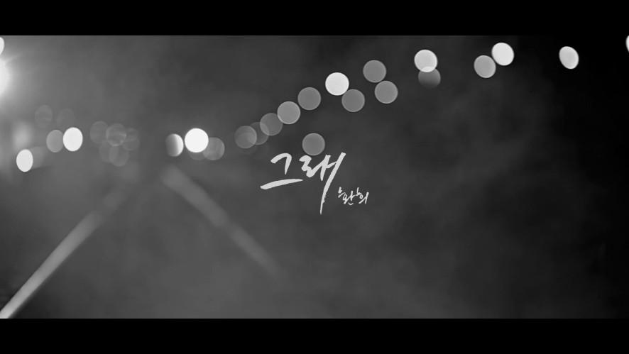 환희(Hwanhee) - 그래(so it is) MV
