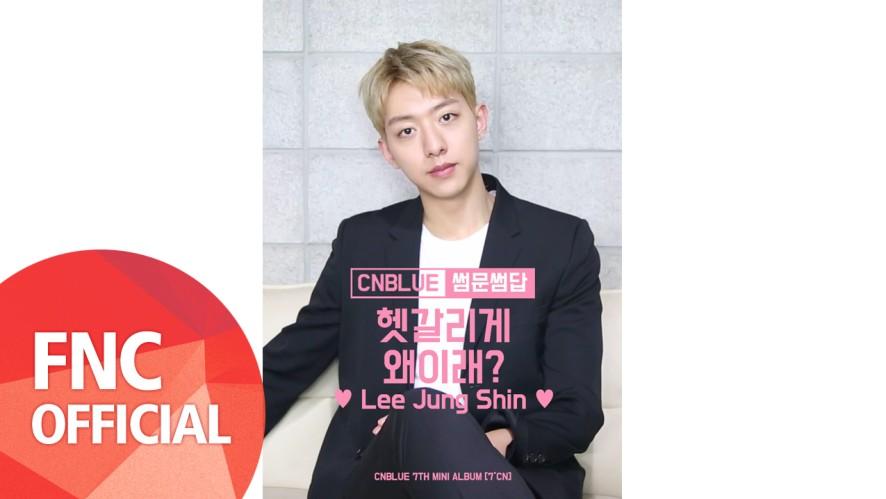 CNBLUE (씨엔블루) - 헷갈리게 왜이래? 썸문썸답! (JUNG SHIN)