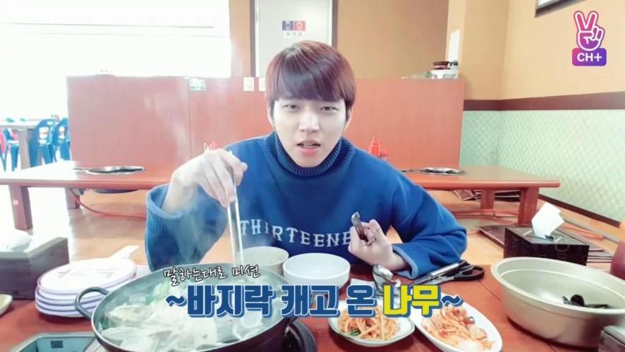 [CH+ mini replay] 우현이의 바지락 대잔치 Woohyun's Clam Festival
